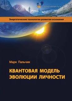 kv model cover Квантовая модель эволюции личности