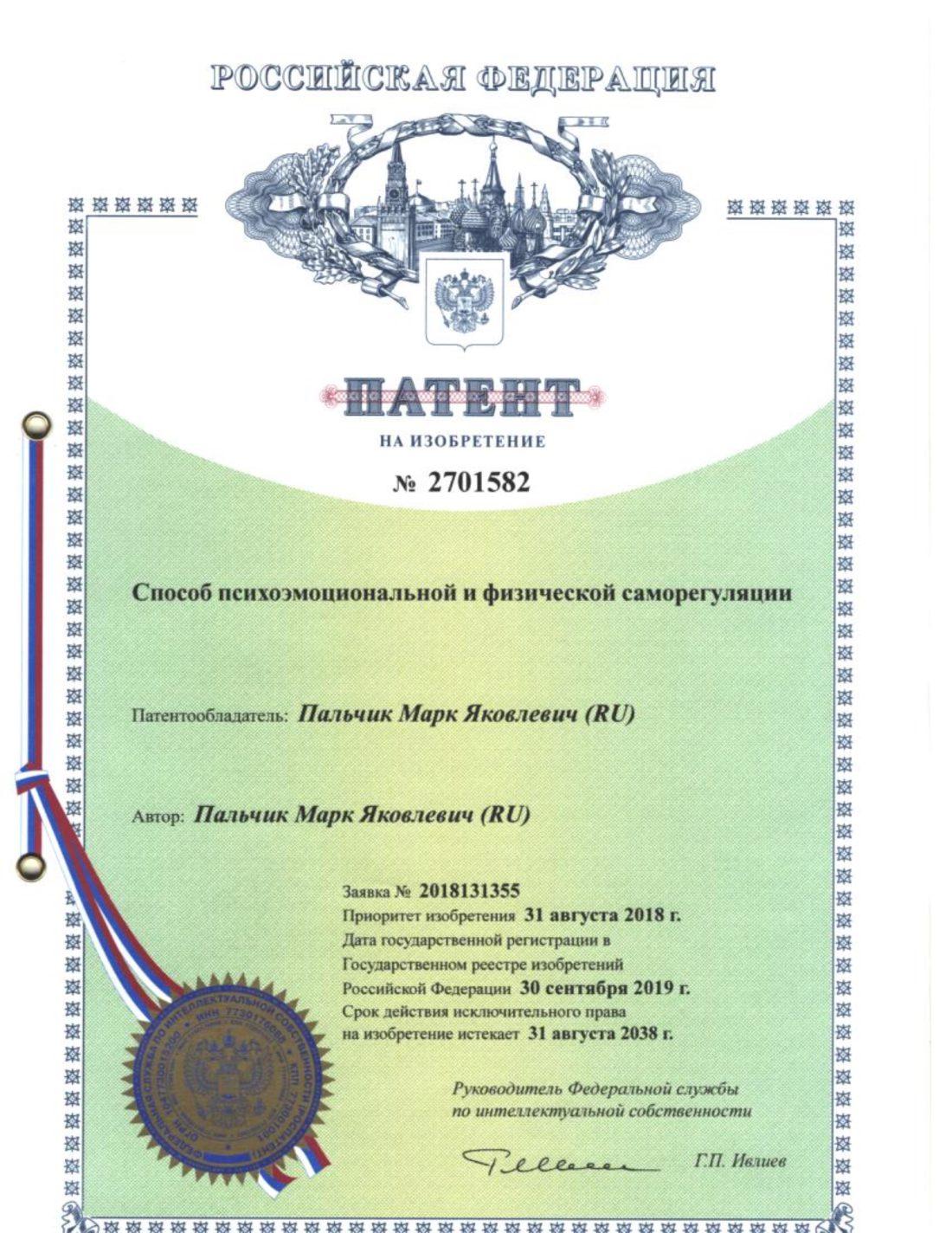 Patent 1100x1424 Патенты