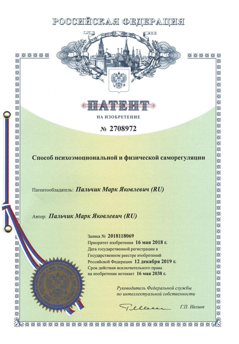 Patent 2708972 768 Патенты