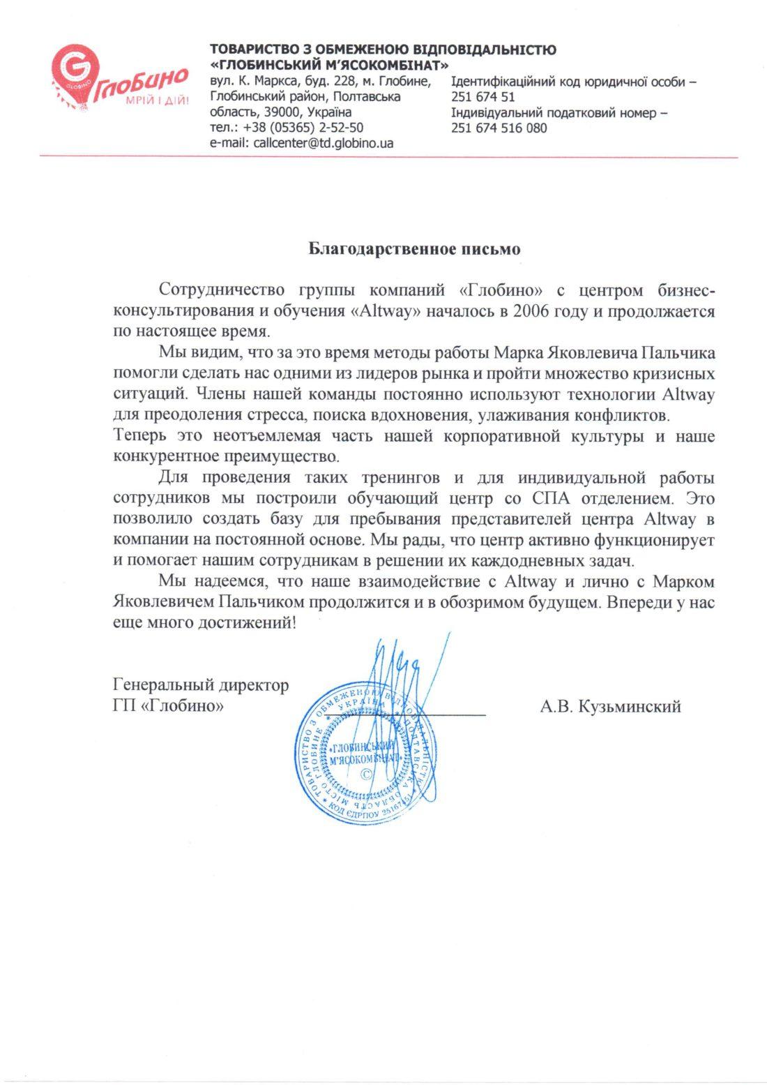 Blagodarstvennoe pismo 1100x1555 Александр Кузьминский