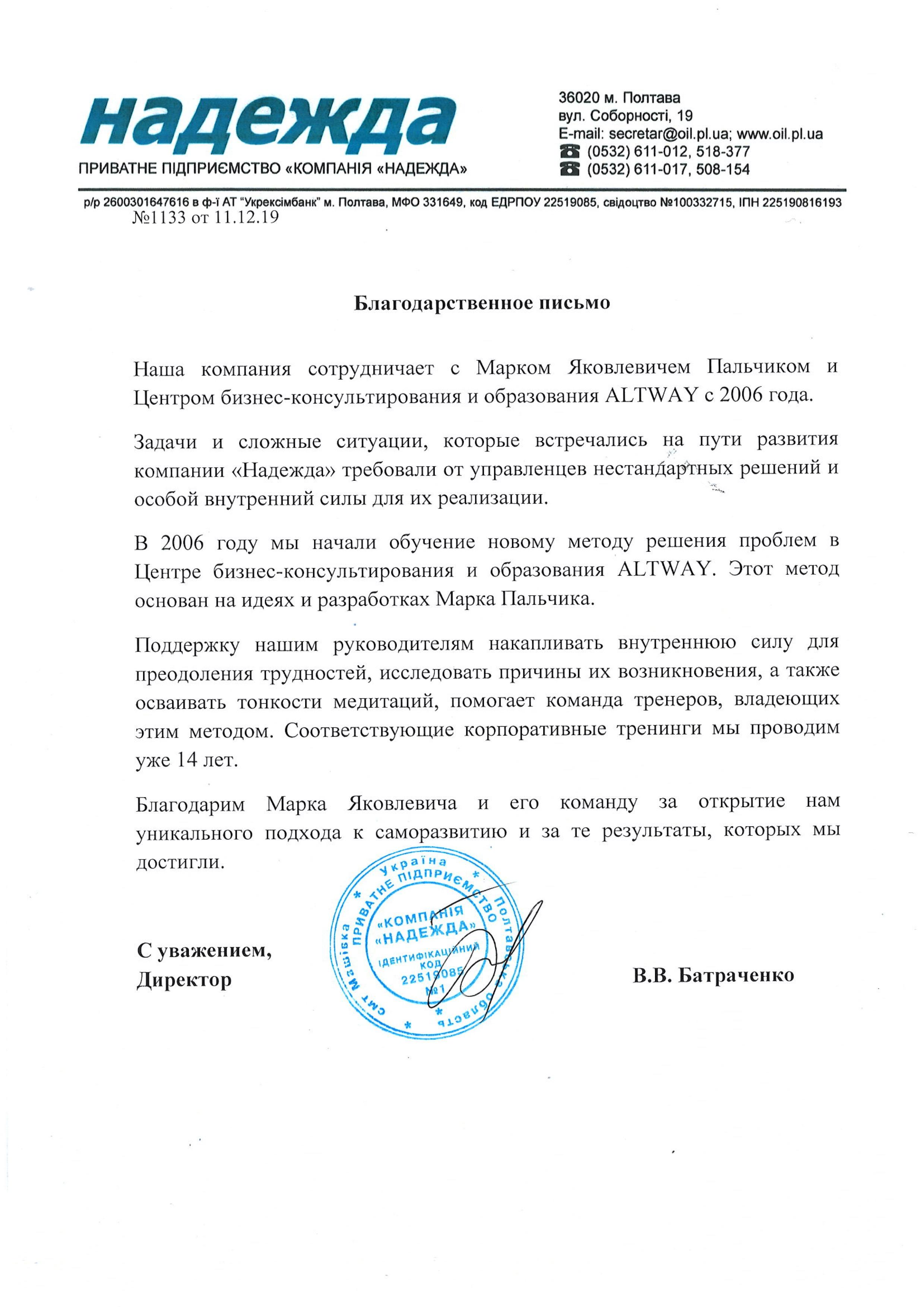 blagodarstvennoe pismo Palchik M.YA. 1133 ot11.12.19 Виктор Батраченко